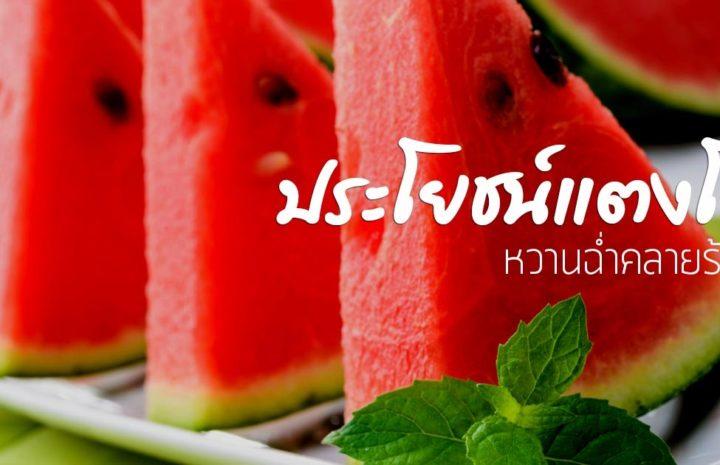 4 ประโยชน์ของแตงโม ที่อร่อยและหวานฉ่ำอย่างเดียว ยังมีประโยชน์ต่อสุขภาพ