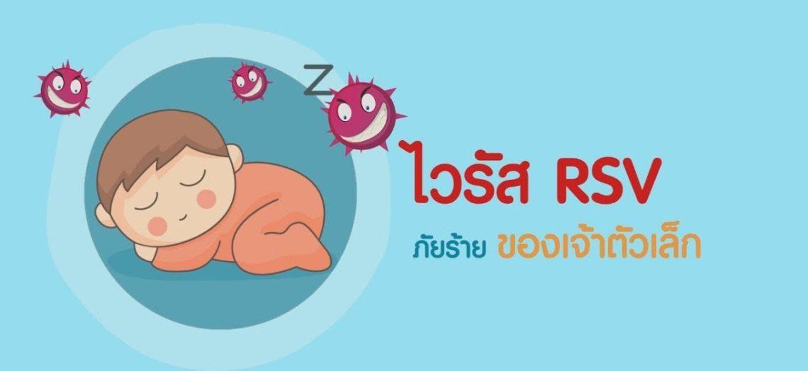 ไวรัส RSV ปกป้องลูกน้อยของคุณจากโรคติดเชื้อในระบบทางเดินหายใจ