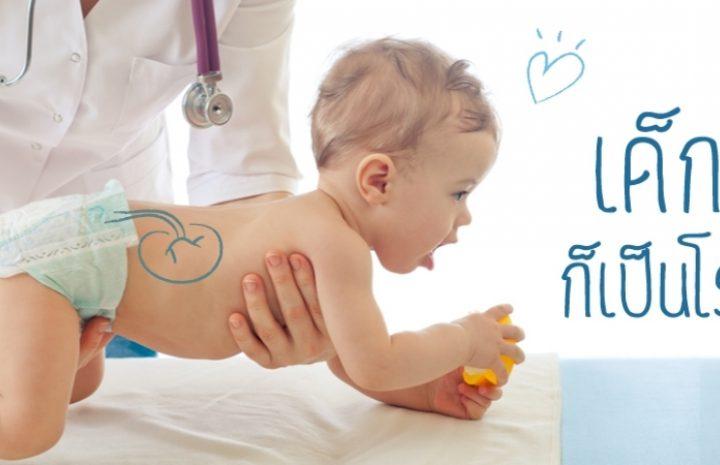 โรคไตในเด็ก ปัจจุบันมีมากกว่า 1 ปัจจัยที่สามารถทำให้เกิดโรคไตในเด็กได้