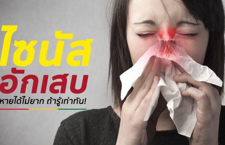 โรคไซนัสอักเสบ ผู้ป่วยไม่จำเป็นต้องทนกับอาการน้ำมูกไหลไม่หยุดอีกต่อไป