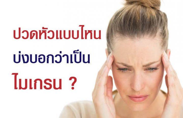 อาการปวดหัวไมเกรน รักษาได้ด้วยวิธีใดได้บ้างวันนี้จะได้รู้กัน