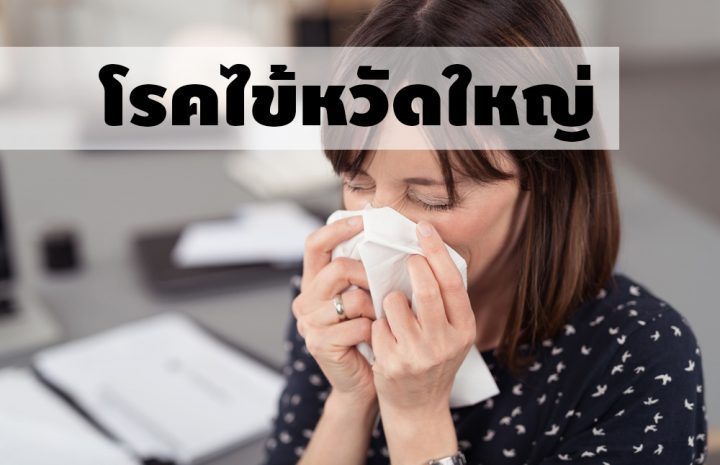 โรคไข้หวัดใหญ่ หากเป็นแล้วมี 5 วิธีดูแลตัวเองยังไงไปดูกัน