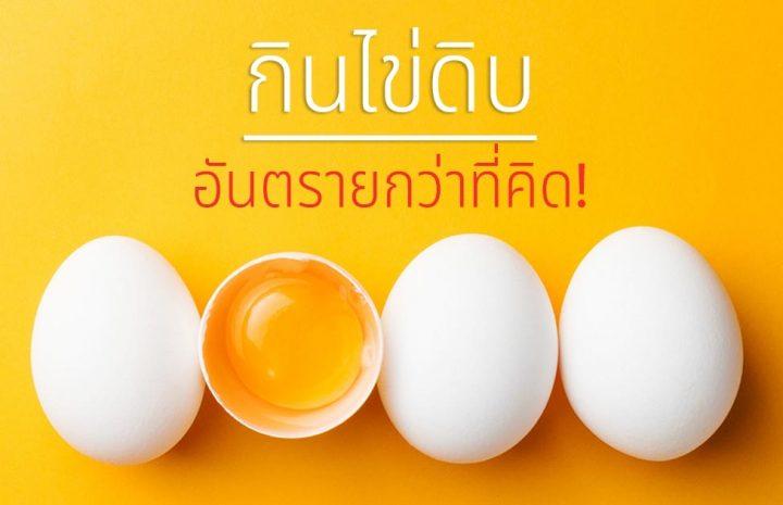 การทานไข่ดิบ มีประโยชน์หรือมีโทษกันแน่วันนี้จะได้รู้ความจริงกัน